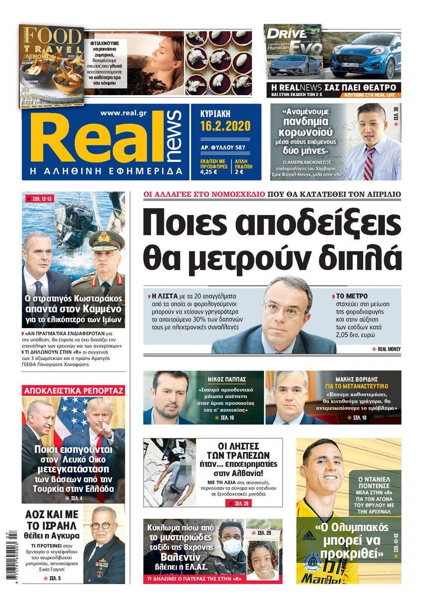 Realnews 16/2/2020