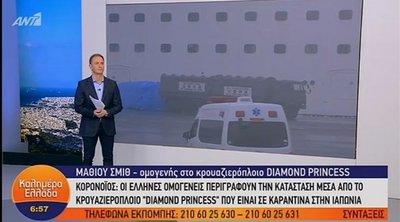 Κορωνοϊός: Τι λέει ομογενής που βρίσκεται στο κρουαζιερόπλοιο «Diamond Princess»