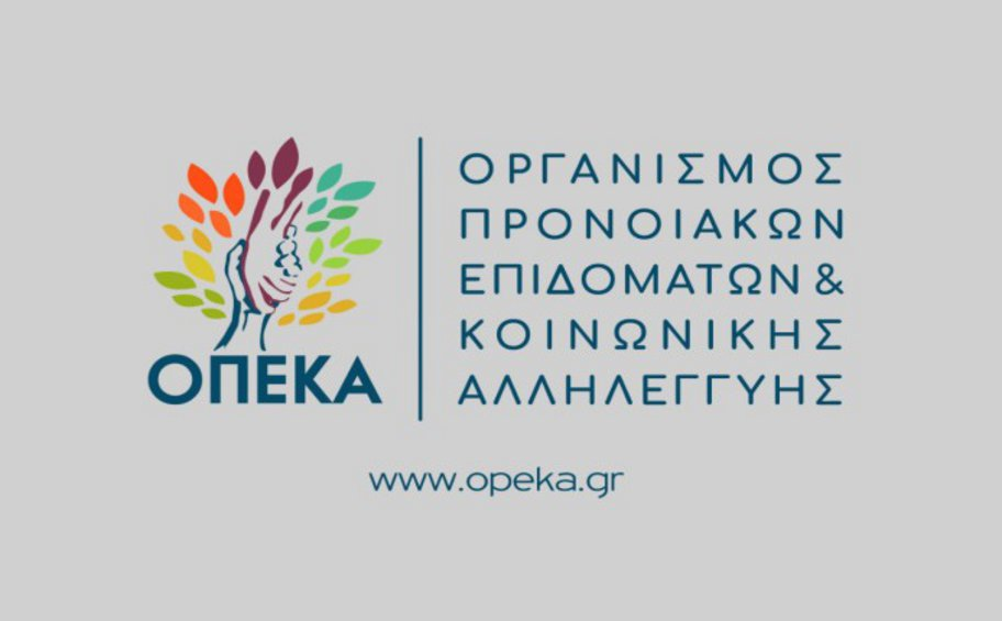 Ποια επιδόματα καταβάλλονται από τον ΟΠΕΚΑ την Παρασκευή, 29 Οκτωβρίου