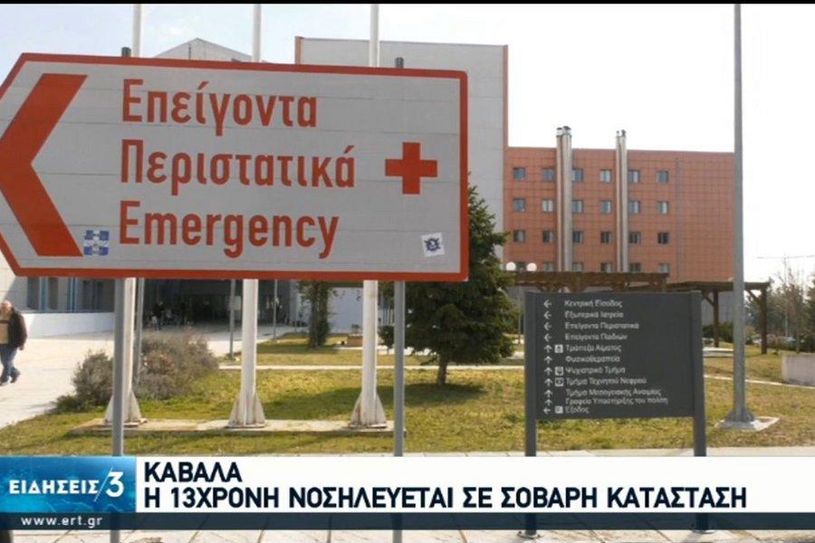 Καβάλα: Σε σοβαρή κατάσταση συνεχίζει να νοσηλεύεται η 13χρονη από την Ορεστιάδα