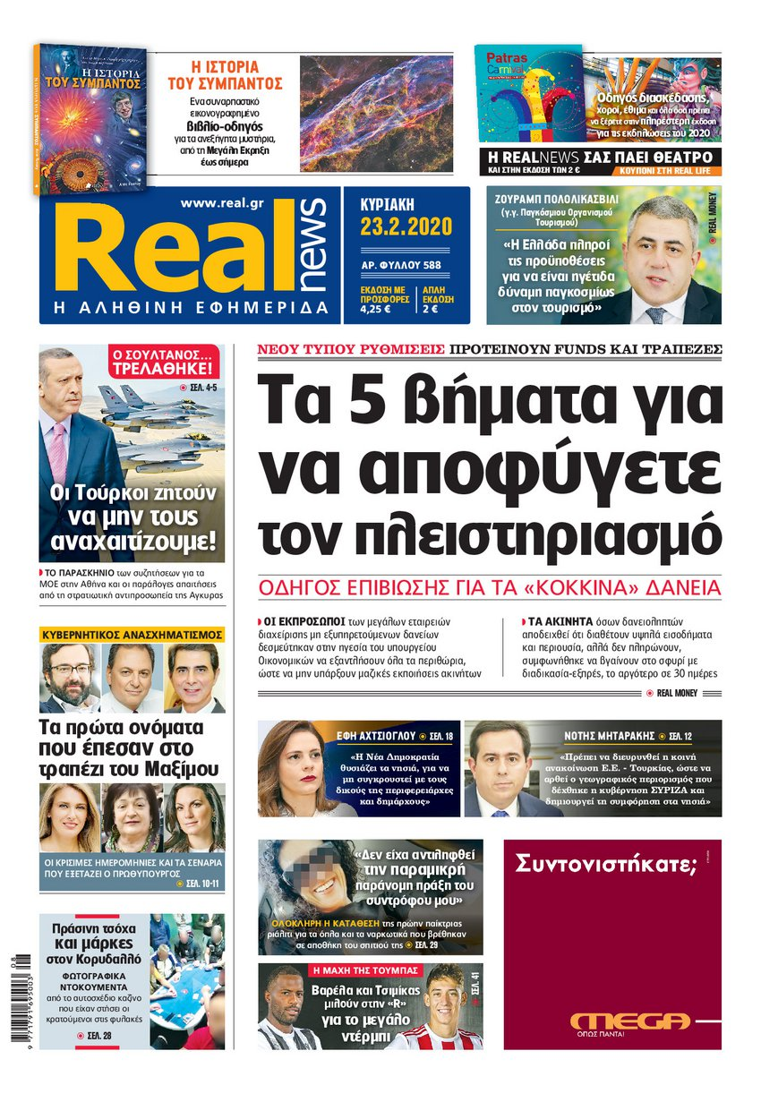 Realnews 23/2/2020