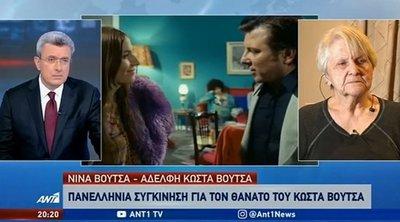 Νίνα Βουτσά: Είμαι πολύ περήφανη για τον αδερφό μου
