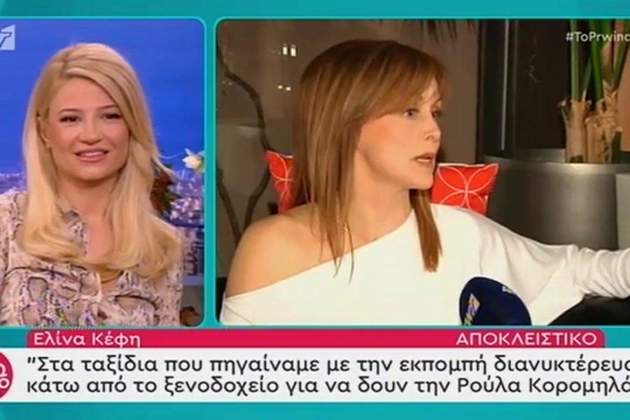 Ε. Κέφη: «Στο παρελθόν είχα κάνει ένα γάμο και είχα αποσυρθεί γιατί δεν ήμουν καλά ψυχολογικά»