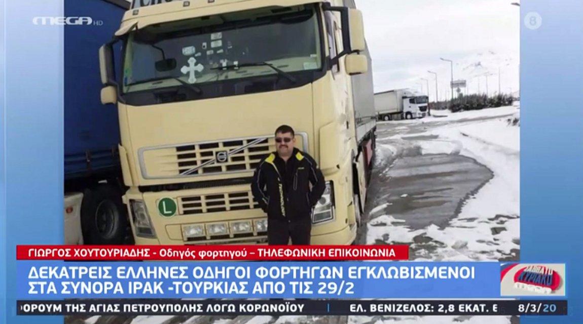 Αποτέλεσμα εικόνας για ελληνες οδηγοι φορτηγων στο ιρακ