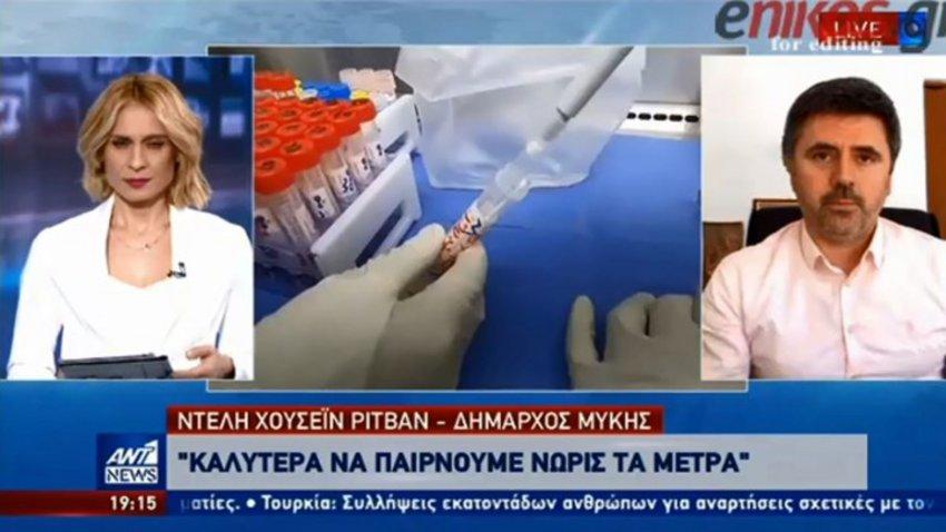 Δήμαρχος Μύκης - κορωνοϊός: Καλύτερα που πήραμε μέτρα τώρα, παρά να κλαίμε μετά - ΒΙΝΤΕΟ