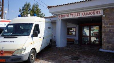 Μυτιλήνη: Επαναλειτουργούν τα Κέντρα Υγείας Καλλονής και Πολιχνίτου