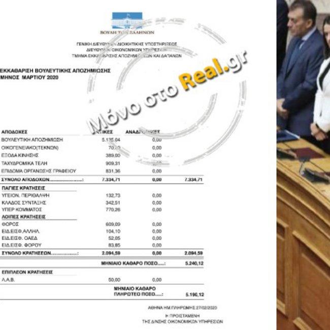 Εως 2.600 ευρώ το μήνα δίνουν οι βουλευτές για τον κορωνοϊό - Δείτε το έγγραφο της μισθοδοσίας