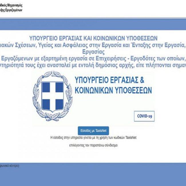Επίδομα 800 ευρώ: Άνοιξε η πλατφόρμα «ΕΡΓΑΝΗ» για τους εργαζόμενους - Πώς θα το πάρετε
