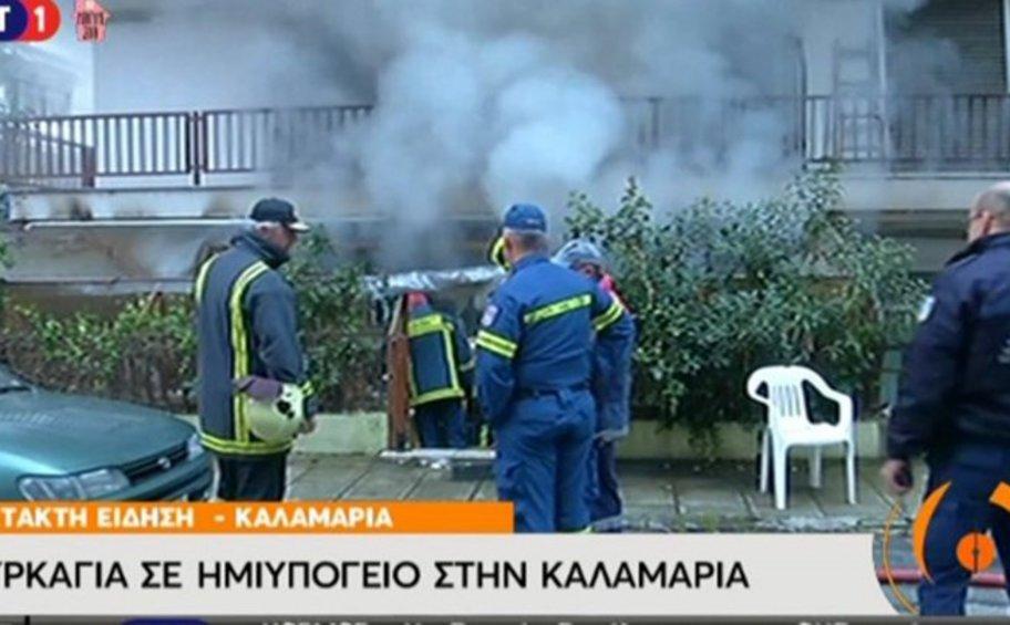 Νεκρός άνδρας από φωτιά σε διαμέρισμα στη Θεσσαλονίκη - BINTEO