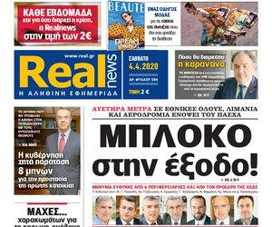 Η Realnews εκτάκτως σήμερα