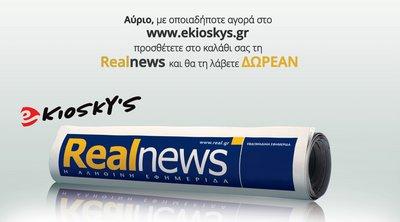 H Realnews τώρα και στο ekioskys.gr - Aύριο, με οποιαδήποτε αγορά στο www.ekioskys.gr προσθέτετε στο καλάθι σας τη Realnews και θα τη λάβετε δωρεάν