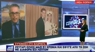 ΗΠΑ-Κορωνοϊός: Ζευγάρι πέθανε με διαφορά 6 λεπτών μετά από 51 χρόνια κοινής ζωής - ΒΙΝΤΕΟ