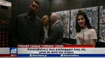 «Corona»: Η πρώτη ταινία για τον κορωνοϊό που «θερίζει» τον πλανήτη - ΒΙΝΤΕΟ