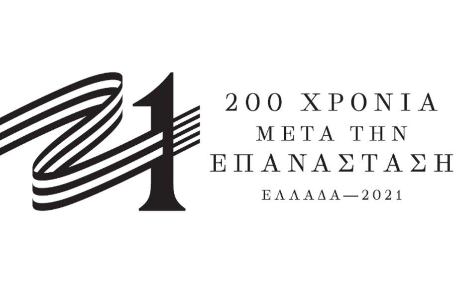 «Ελλάδα 2021»: Οι επενδύσεις στο Δημόσιο Σύστημα Υγείας το καλύτερο αναπτυξιακό μέτρο