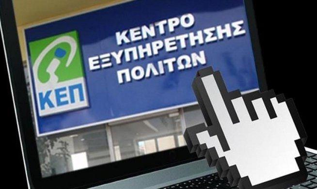 Γεωργαντάς: Σε λίγες εβδομάδες αναμένεται να λειτουργήσει το ΚΕΠ ...