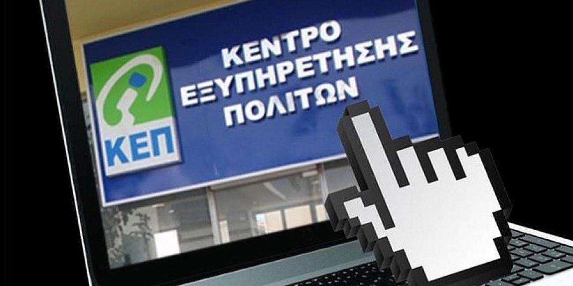 Εξυπηρέτηση των πολιτών στα ΚΕΠ μέσω βιντεοκλήσης - Πώς θα γίνεται η διαδικασία