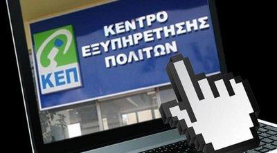 Εργαζόμενοι στα ΚΕΠ: Απορρίφθηκε η αγωγή του Δημοσίου για την απεργία