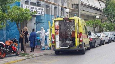 Ελεύθεροι μετά την απολογία τους οι υπεύθυνοι της κλινικής στο Περιστέρι, που κατηγορούνται για την έλλειψη μέτρων κατά του κορωνοϊού