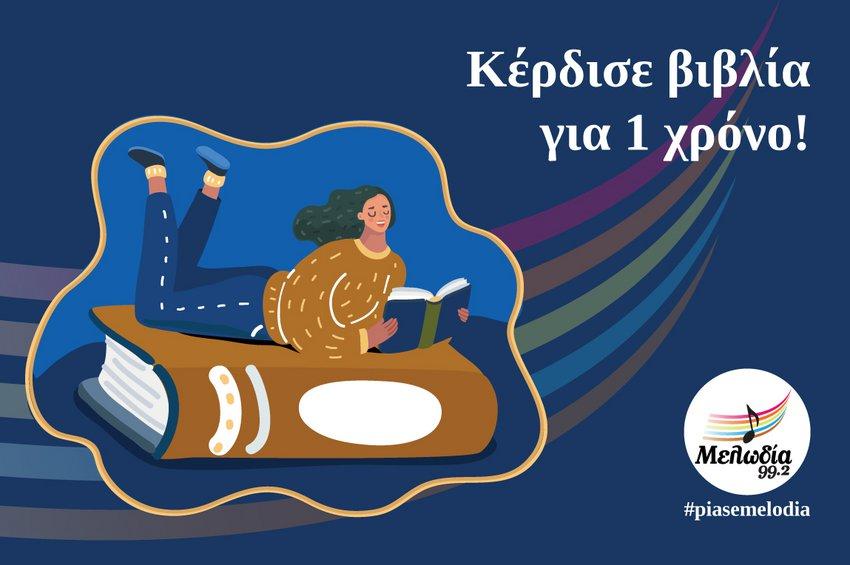 Νέος διαγωνισμός: Βιβλία για 1 χρόνο από τον Μελωδία 99.2