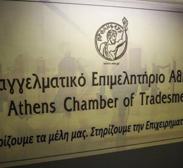Με 80.000 ευρώ από τις τράπεζες το Επαγγελματικό Επιμελητήριο Αθηνών θα στηρίξει την ασφαλιστική διαμεσολάβηση