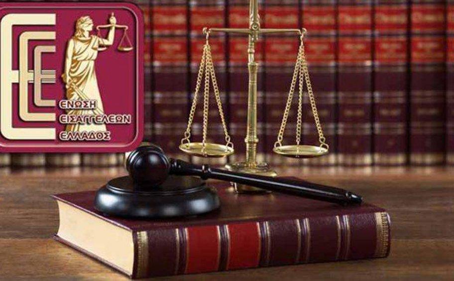 Εισαγγελείς προς Πολιτεία: Πάρτε πρωτοβουλία αυστηροποίησης ποινών για αποτρόπαια εγκλήματα