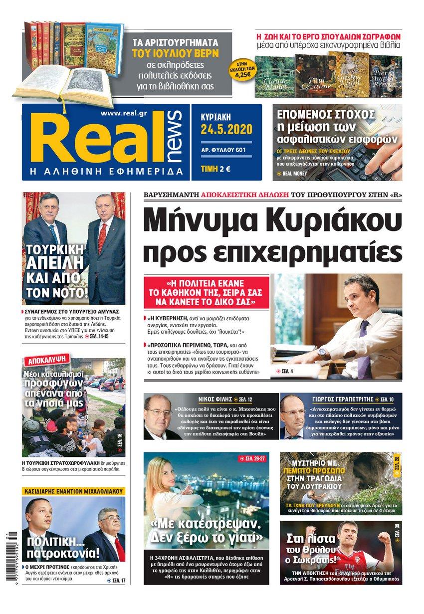 Realnews 24/5/2020