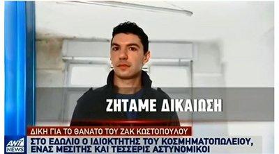 Ξεσπά ο αδερφός του Ζακ Κωστόπουλου: Ζητάμε την παραδειγματική τιμωρία των ενόχων - BINTEO