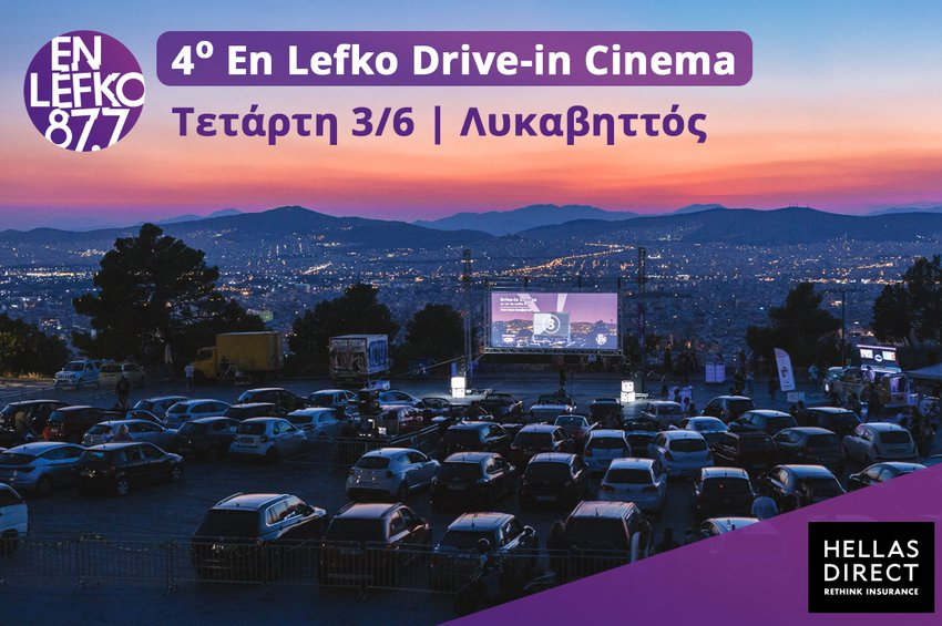 4o En Lefko Drive-in Cinema στον Λυκαβηττό: Τετάρτη 3/6, 21:00