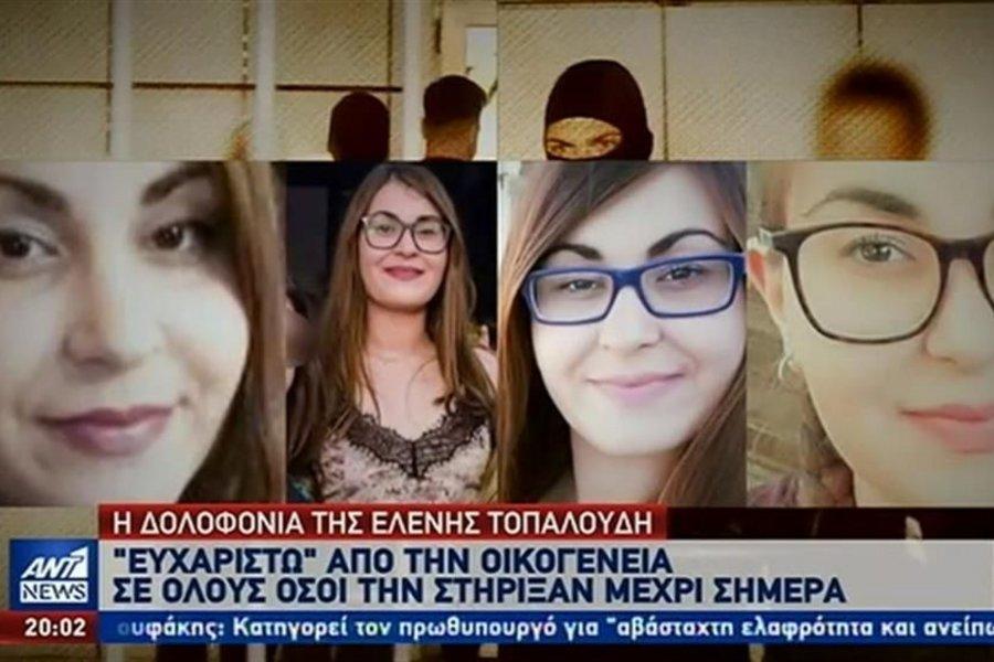 Το «ευχαριστώ» της οικογένειας Τοπαλούδη σε όσους τη στήριξαν