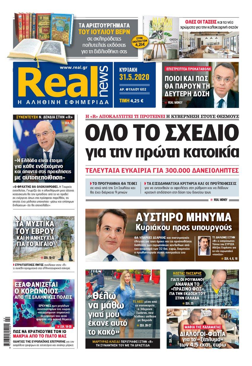 Realnews 31/5/2020