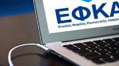 e-ΕΦΚΑ: Την Τετάρτη 3 Ιουνίου, τα ειδοποιητήρια εισφορών Απριλίου με την έκπτωση του 25%