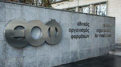 ΕΟΦ: Απαγορεύει την κυκλοφορία δύο αντισηπτικών