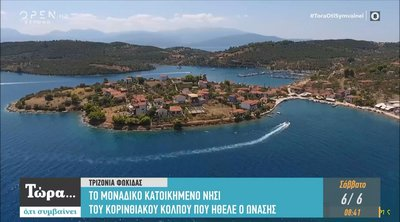 Το μοναδικό κατοικημένο νησί του κορινθιακού κόλπου που ήθελε ο Ωνάσης