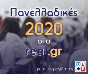 ΠΑΝΕΛΛΑΔΙΚΕΣ 2020