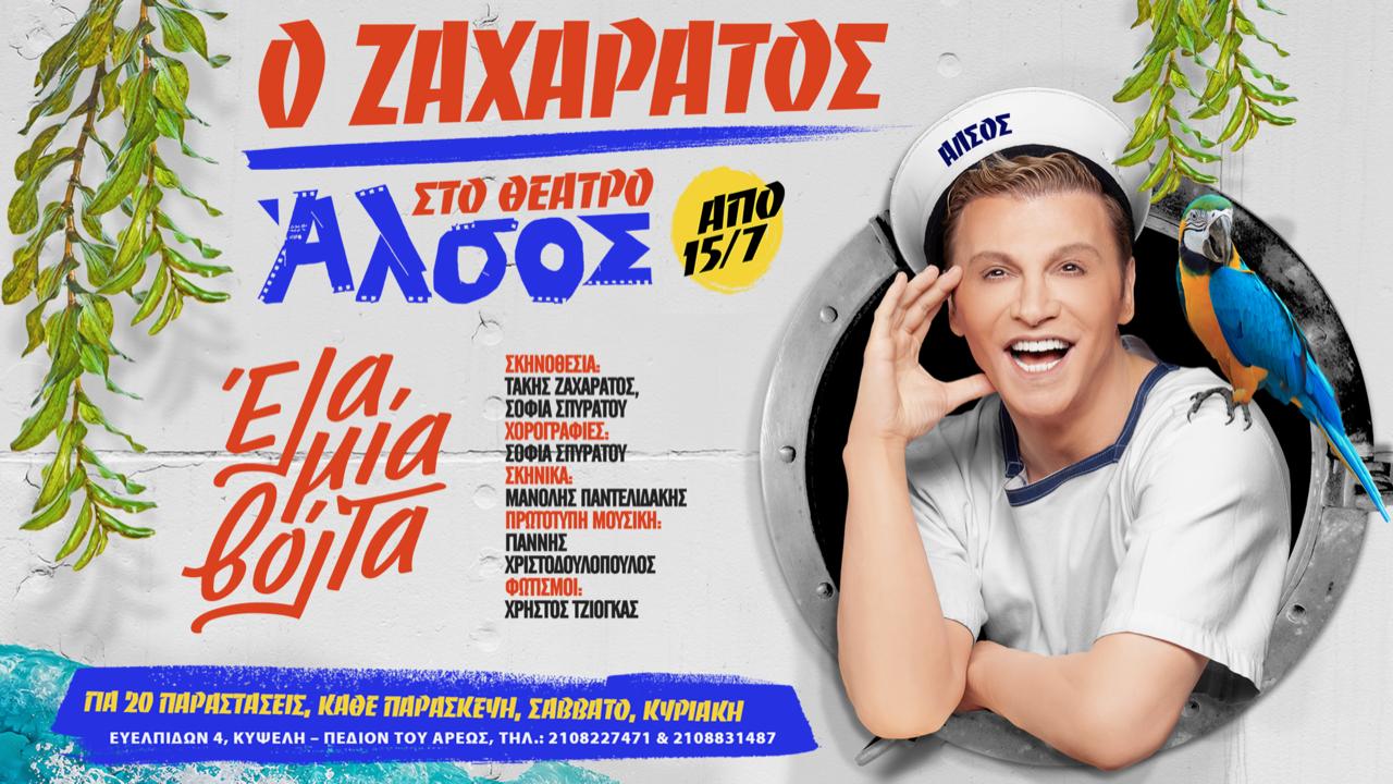 Έλα μια Βόλτα… Ο Tάκης Ζαχαράτος στο Θέατρο Άλσος | ενότητες ...