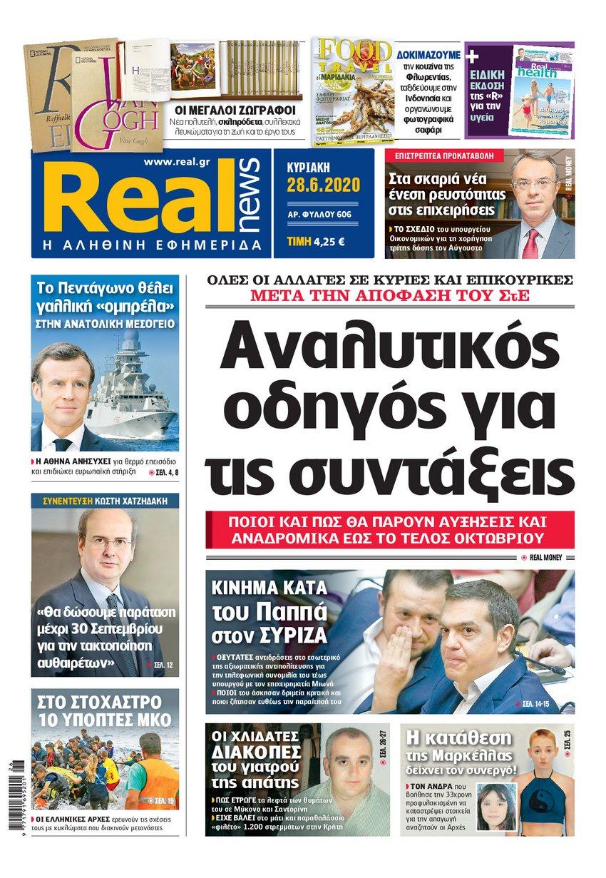 Realnews 28/6/2020