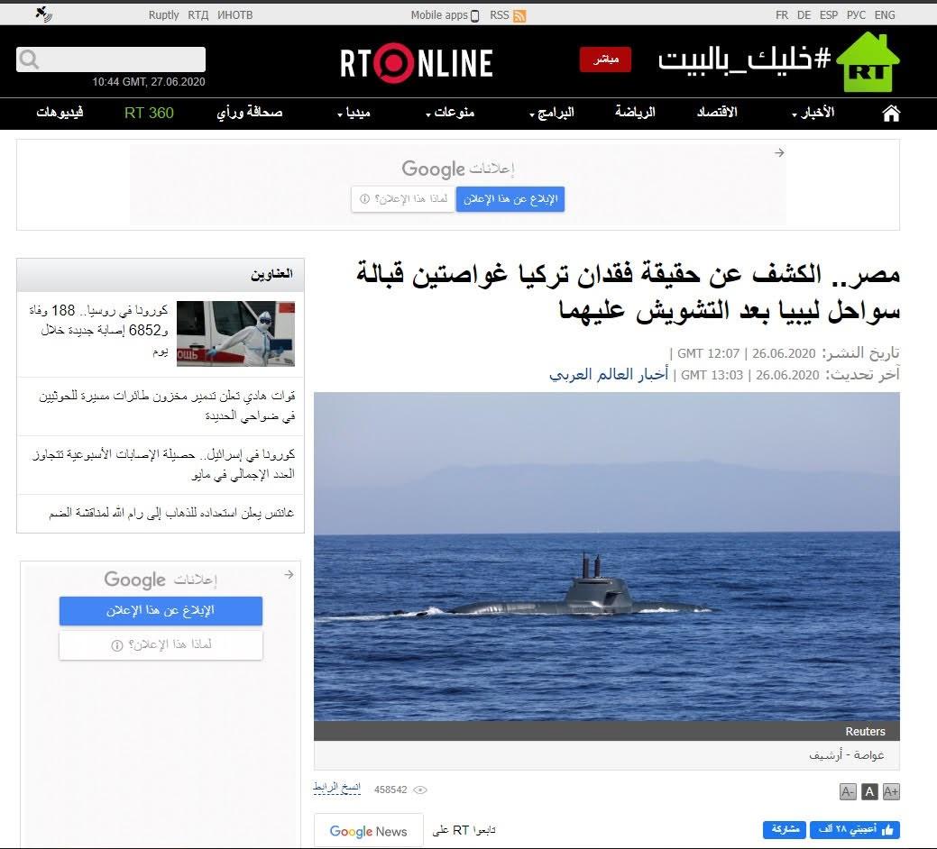 Η Τουρκία… έχασε δύο υποβρύχια στη Λιβύη