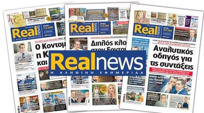 Η Realnews στο www.readpoint.com