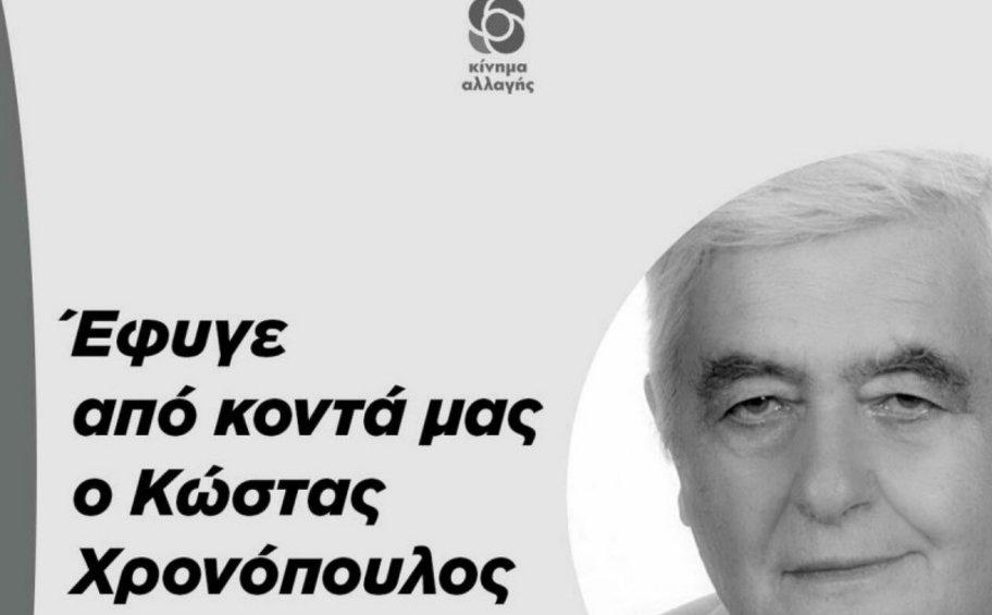 Πέθανε ο Κώστας Χρονόπουλος, πρώην δήμαρχος Δραπετσώνας και ιδρυτικό στέλεχος του ΠΑΣΟΚ