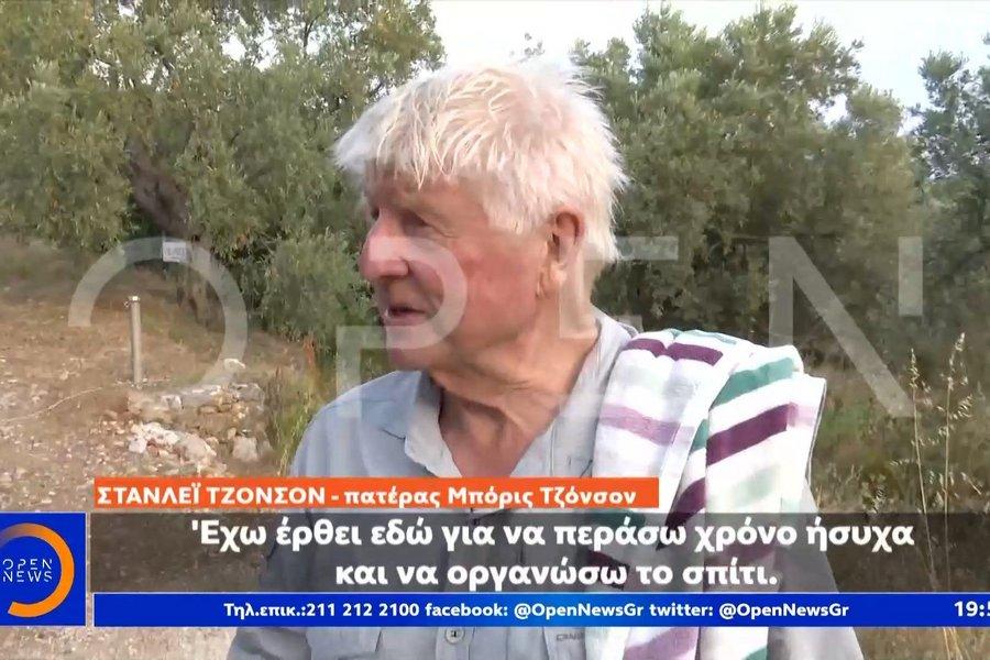 Στάνλεϊ Τζόνσον από το Πήλιο: Ήταν πάντοτε μεγάλη μου χαρά να έρχομαι στην Ελλάδα - ΒΙΝΤΕΟ