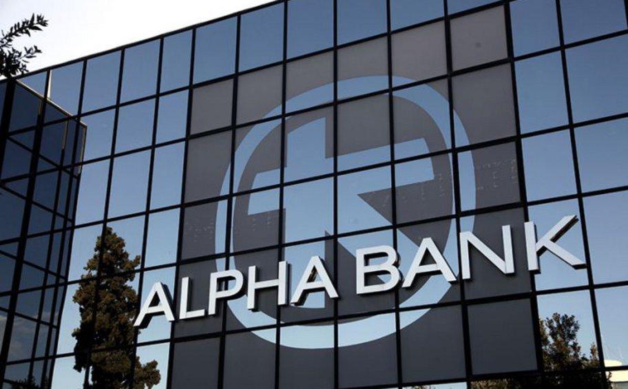 Alpha Bank: Δεν υπήρξε κυβερνοεπίθεση ή διακινδύνευση ασφάλειας των προσωπικών δεδομένων των πελατών μας