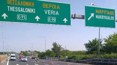 Κλειστή λόγω έργων η ΕΟ Αθηνών – Θεσσαλονίκης από Δευτέρα 10.00 το βράδυ ως τις 6.00 το πρωί