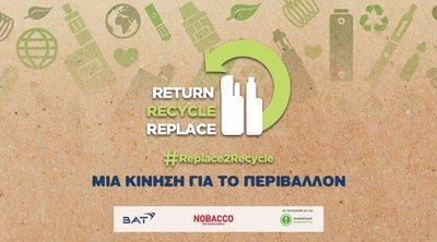 Δώσε «ζωή» στο περιβάλλον ανακυκλώνοντας τις παλιές συσκευές θερμαινόμενου καπνού ή ατμίσματος