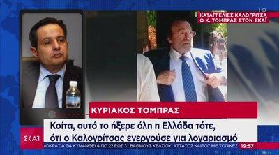 Κυριάκος Τόμπρας: Τι λέει ο μεσολαβητής ανάμεσα σε Καλογρίτσα και λιβανέζικη εταιρεία - ΒΙΝΤΕΟ