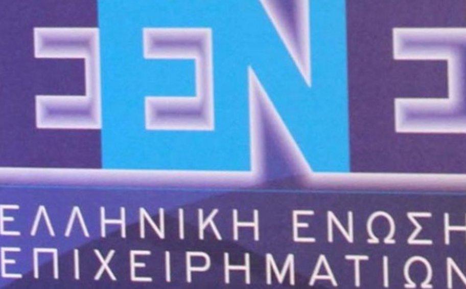 «Σκιαγραφώντας το Μέλλον της Αγροδιατροφής στην Ελλάδα» - Διαδικτυακή συζήτηση της Ένωσης Επιχειρηματιών