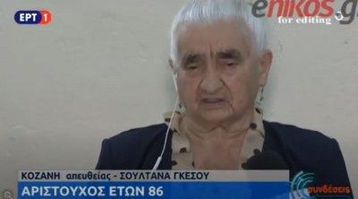 Αριστούχος γιαγιά: 86χρονη από την Κοζάνη πήρε πτυχίο βοηθού νοσηλευτή - ΒΙΝΤΕΟ
