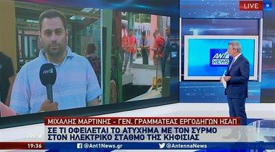 Μαρτίνης: Ο στόλος του ΗΣΑΠ είναι απαρχαιωμένος - ΒΙΝΤΕΟ