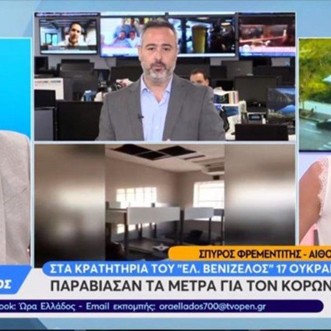 Κορωνοϊός: Στα κρατητήρια του  «Ελευθέριος Βενιζέλος» 17 Ουκρανοί τουρίστες - Παραβίασαν τα μέτρα