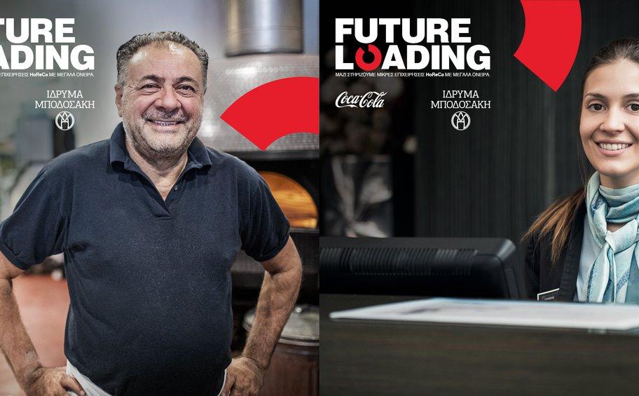 Future Loading: Μια κοινωνική πρωτοβουλία για τις μικρές επιχειρήσεις του κλάδου HoReCa - Δήλωσε συμμετοχή τώρα