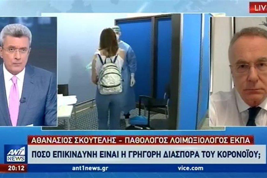 Αθ. Σκουτέλης, Kαθηγητής ΕΚΠΑ: Ξεχάσαμε απότομα τα περιοριστικά μέτρα